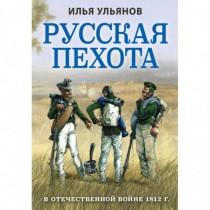 Русская  пехота  в...