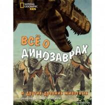 Всё  о  динозаврах  и...