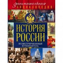 История  России  (Почта...