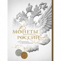 Монеты  России:  от...