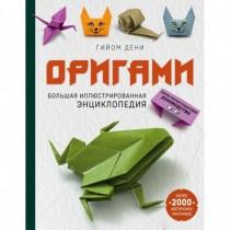Оригами.  Большая...