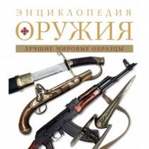 Энциклопедия  оружия.