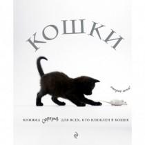 Кошки.  Книжка-сюрприз  для...