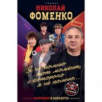 Николай  Фоменко.  Афоризмы...
