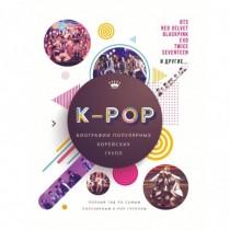 K-POP.  Биографии...