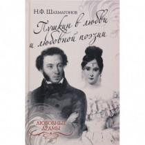 Любовные  драмы.  Пушкин  в...