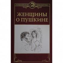 ПБ  Женщины  о  Пушкине  (12+)
