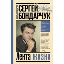 Сергей  Бондарчук.  Лента...
