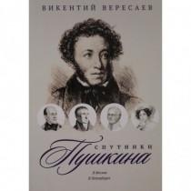 Спутники  Пушкина:  В...