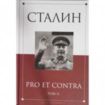 Сталин:  pro  et  contra....
