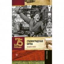 Сталинградская  битва....