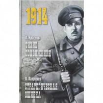 1914  Тихие  подвижники....