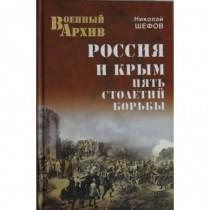 Россия  и  Крым.  Пять...