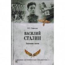 Василий  Сталин.  Заложник...