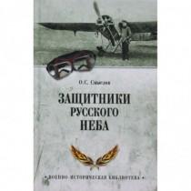 Защитники  русского  неба....