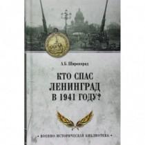 Кто  спас  Ленинград  в...