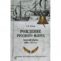 Рождение  Русского  флота....