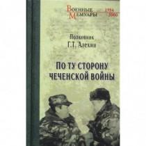 По  ту  сторону  чеченской...