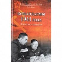 Командармы  1941  года....