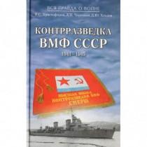 Контрразведка  ВМФ  СССР....