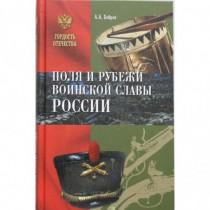 Поля  и  рубежи  воинской...