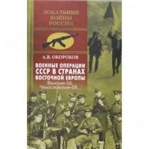 Военные  операции  СССР  в...
