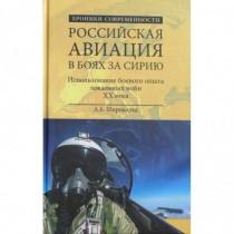 Российская  авиация  в...