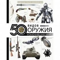 50  видов  оружия,...