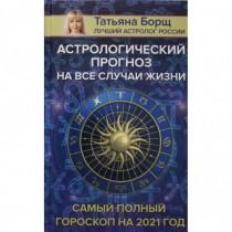 Астрологический  прогноз...