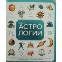 Библия  астрологии.  Как...