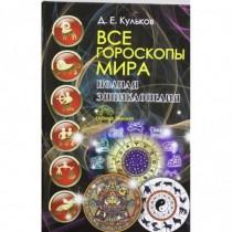 Все  гороскопы  мира....
