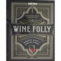 Wine  Folly.  Издание...