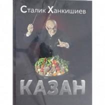 Казан.  Кулинарный...