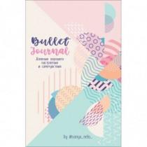 Некс  С.  Bullet-Journal....