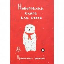 Новогодняя  книга  для...