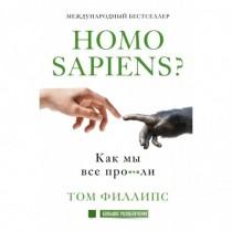 Homo  sapiens?  Как  мы...