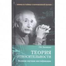 Теория  относительности....