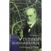 Тупики  психоанализа....