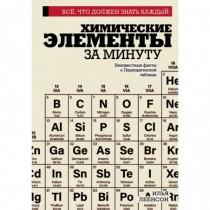Химические  элементы  за...