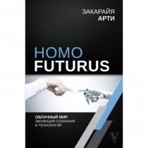 Homo  Futurus.  Облачный...
