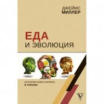 Еда  и  эволюция:  история...