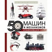 50  машин  и  механизмов,...