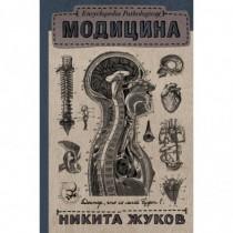 Encyclopedia  Pathologica:...
