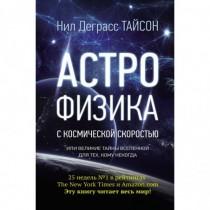 Астрофизика  с  космической...