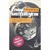 Сумма  биотехнологии....