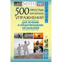 500  простых  китайских...