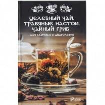 Целебный  чай,  травяные...