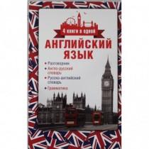 Английский  язык.  4  книги...
