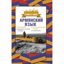 Армянский  язык.  4  книги...