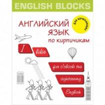 English  Blocks....